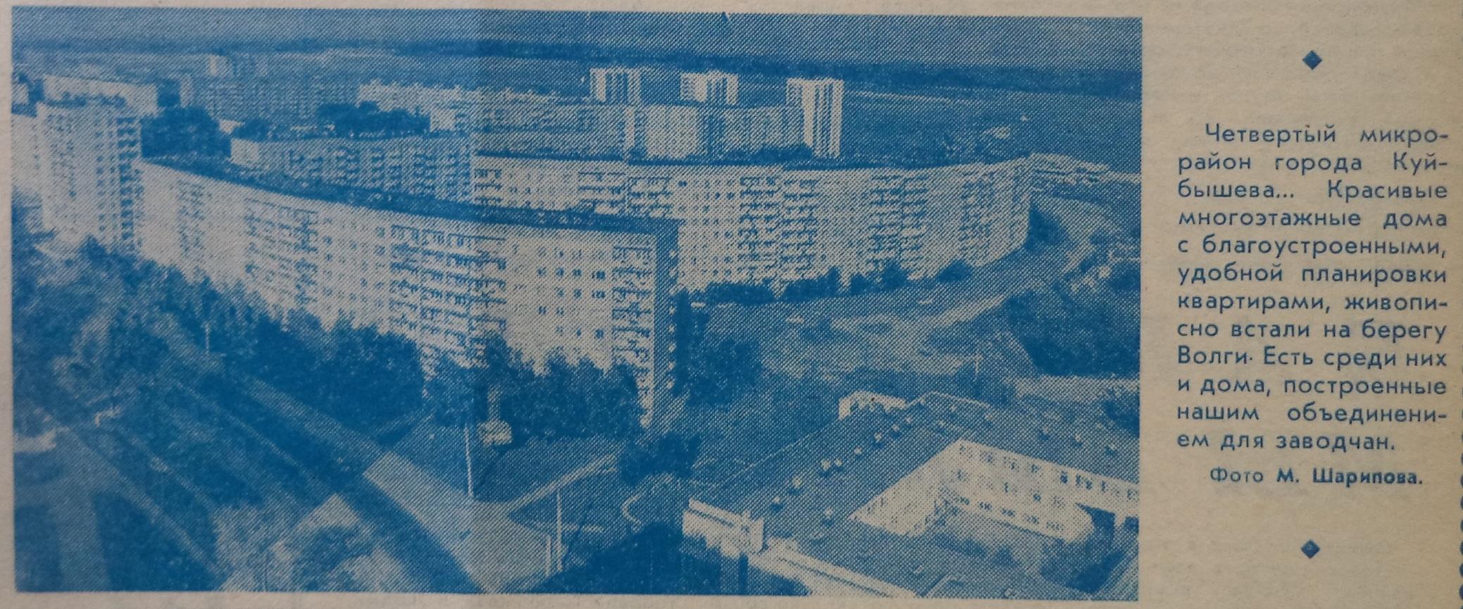 Ново-Садовая-ФОТО-86-Знамя Труда-1986-12 сентября