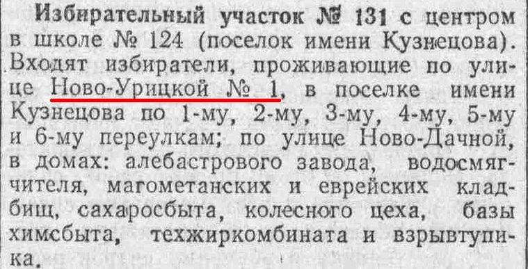 Ново-Урицкая-ФОТО-07-Выборы-1954