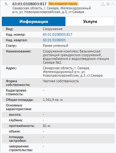Ново_ФОТО-12-НК-дом № 3
