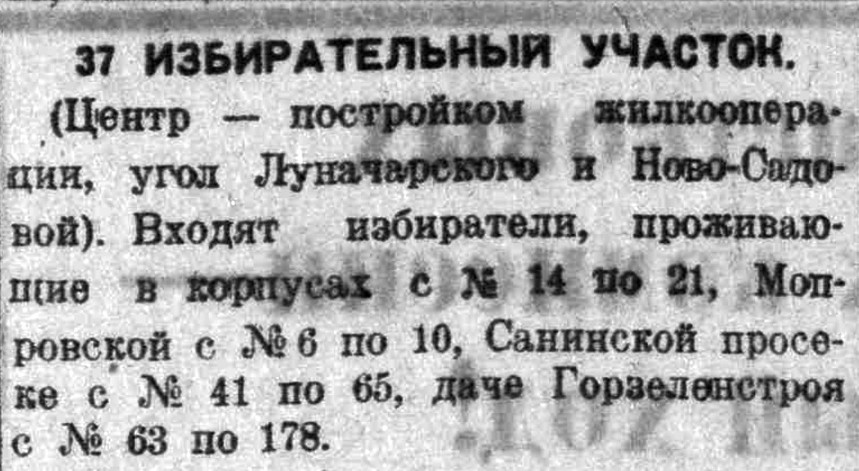 1937 год.