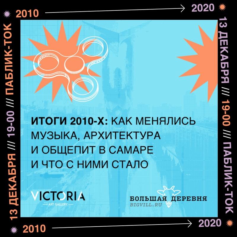2010-е годы