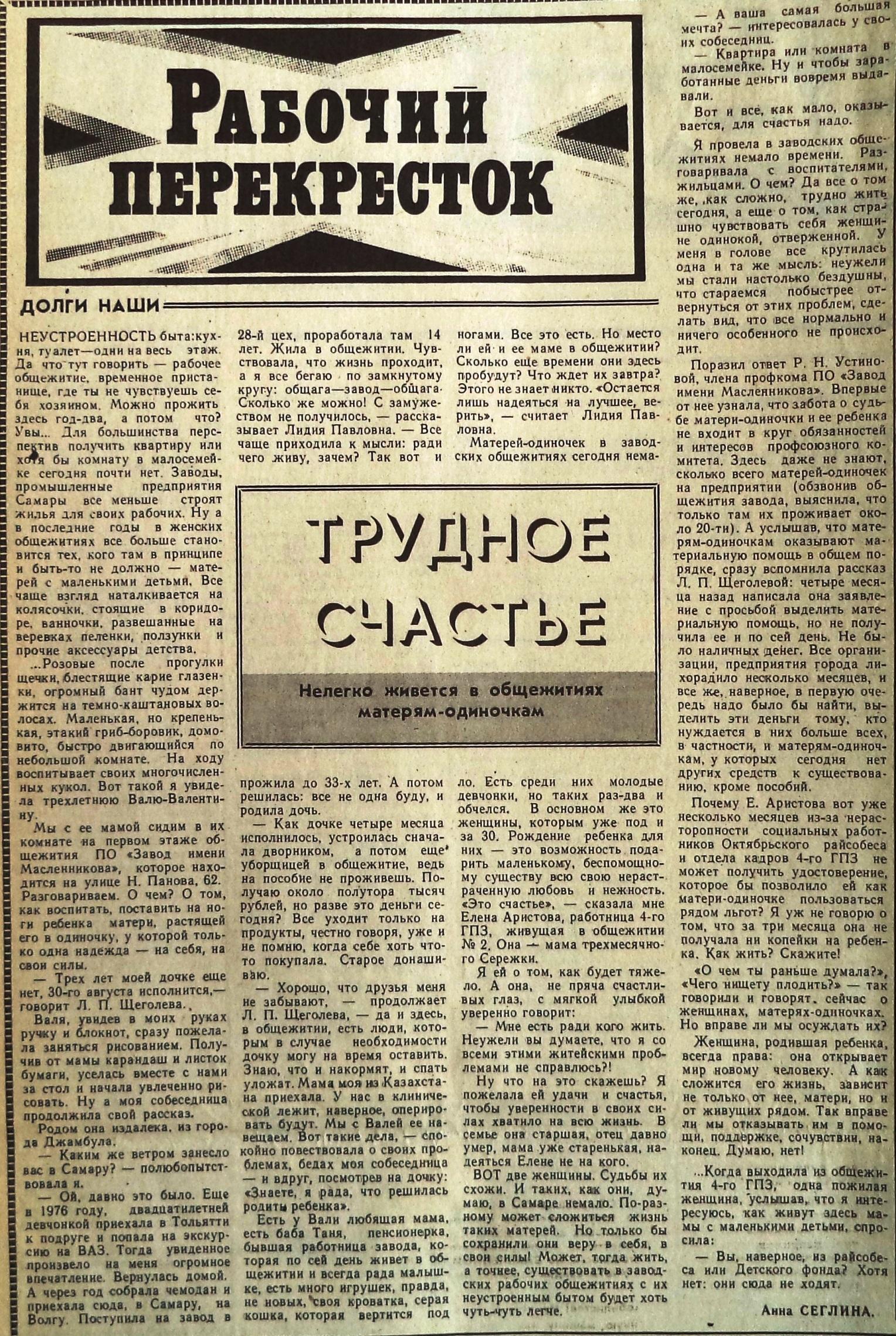 VZya-1992-08-04-probl_obschezh_na_NikPan-62
