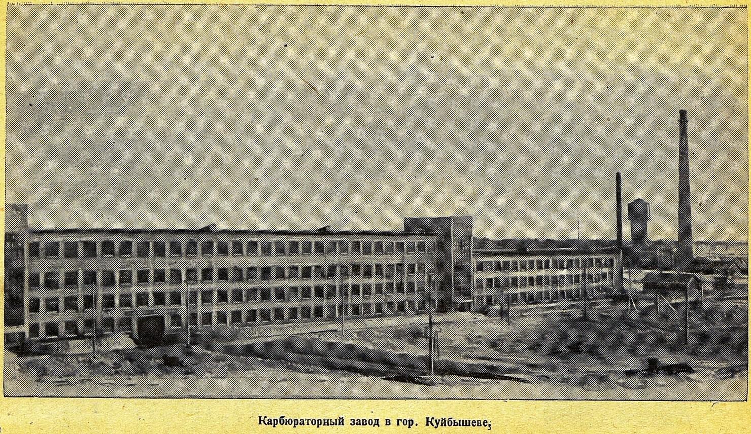 Карбюраторный завод в Куйбышеве