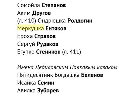 Меркушка Ентяков