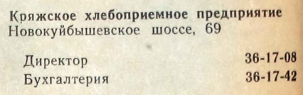 Новокуйбышевское-ФОТО-08-Заготзерно