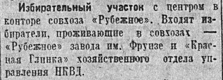 Новосельская-ФОТО-05-Выборы-1945