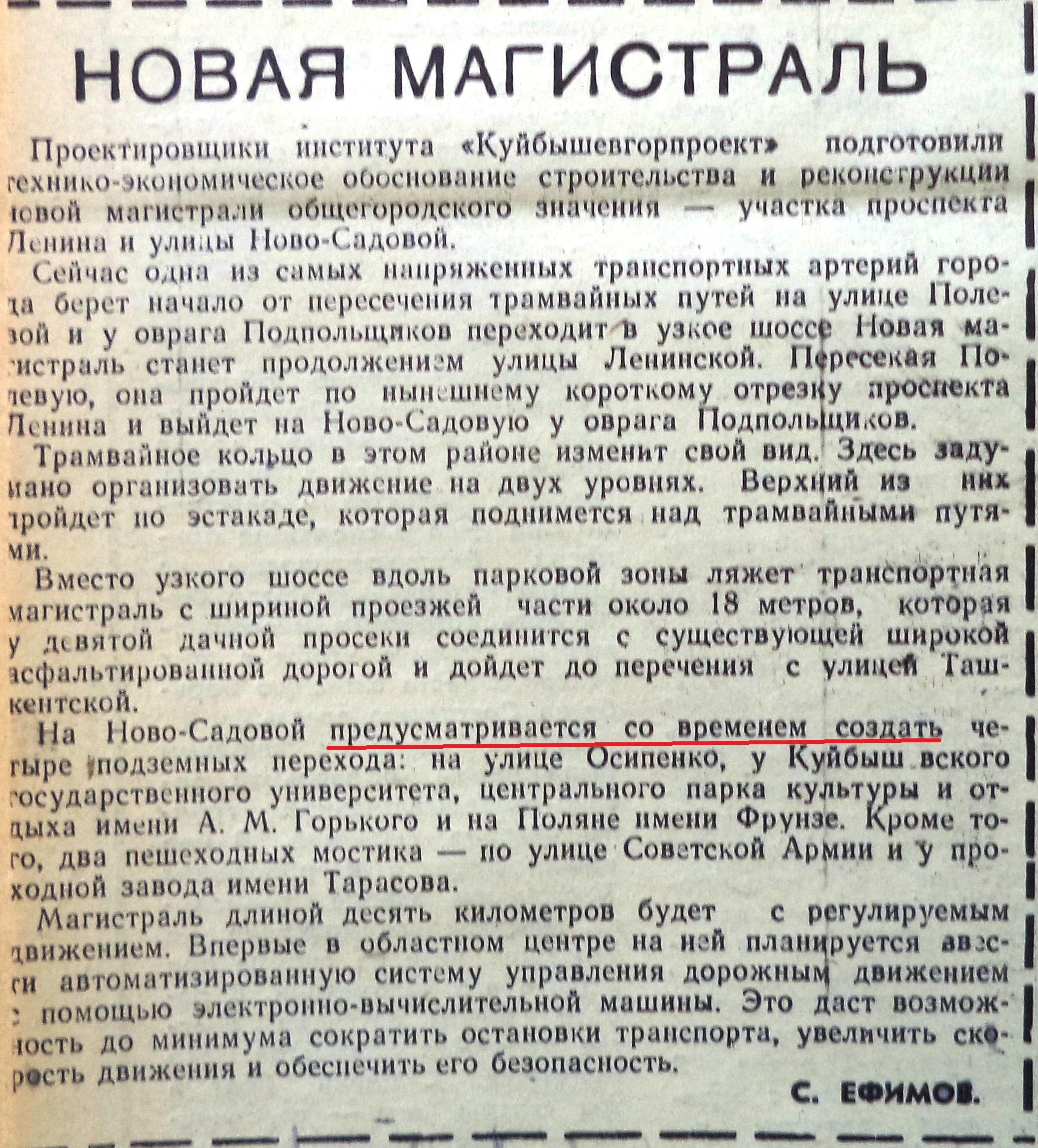 Ново-Садовая-ФОТО-02-Знамя Труда-1978-8 февраля