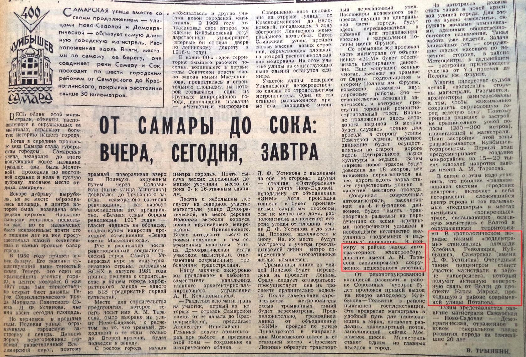 Ново-Садовая-ФОТО-03-ВЗя-1985-04-03-СамНС-Демокр