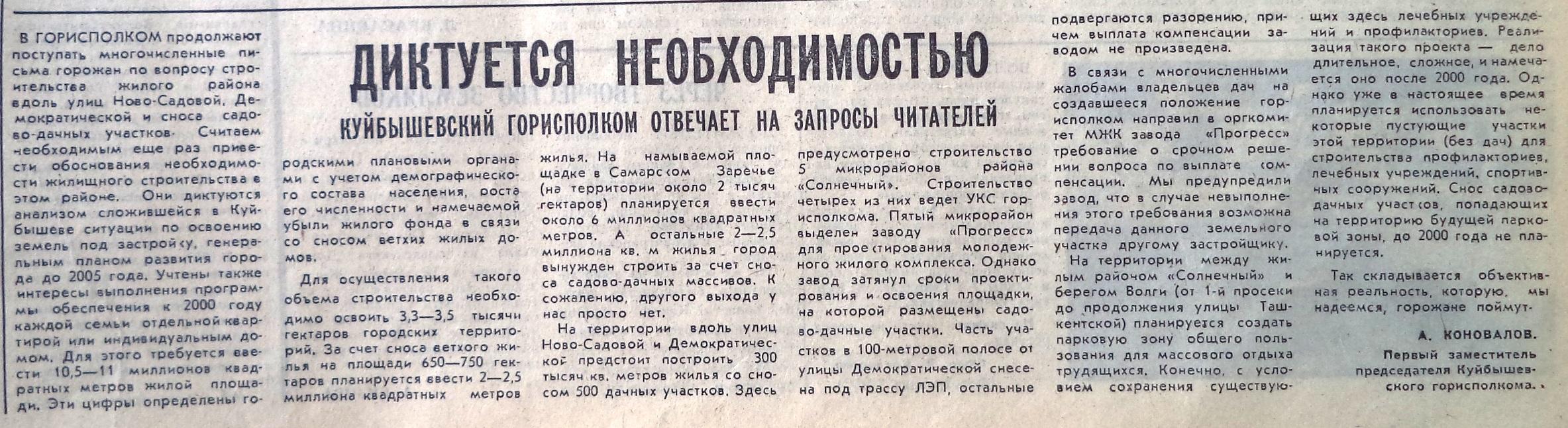 Ново-Садовая-ФОТО-104-ВЗя-1989-09-07-о сносах по НС