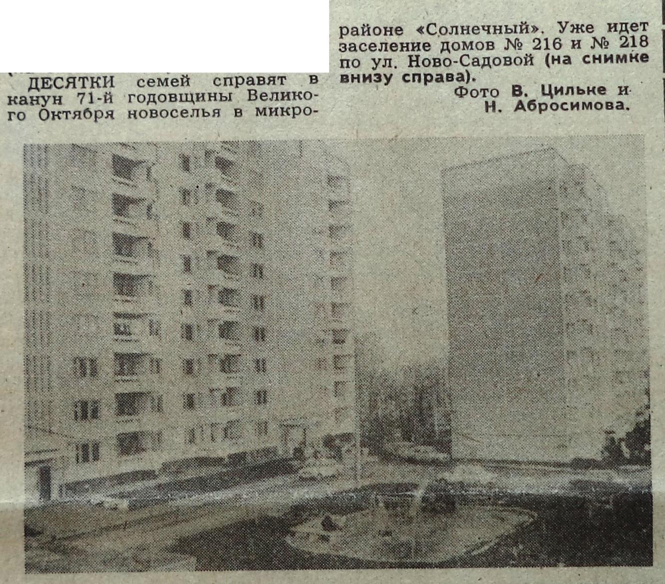 Ново-Садовая-ФОТО-105-ВЗя-1988-11-02-новые дома по НС-216 и НС-218