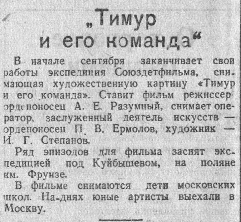 Ново-Садовая-ФОТО-120-ВКа-1940-09-04-Тимур и его команда