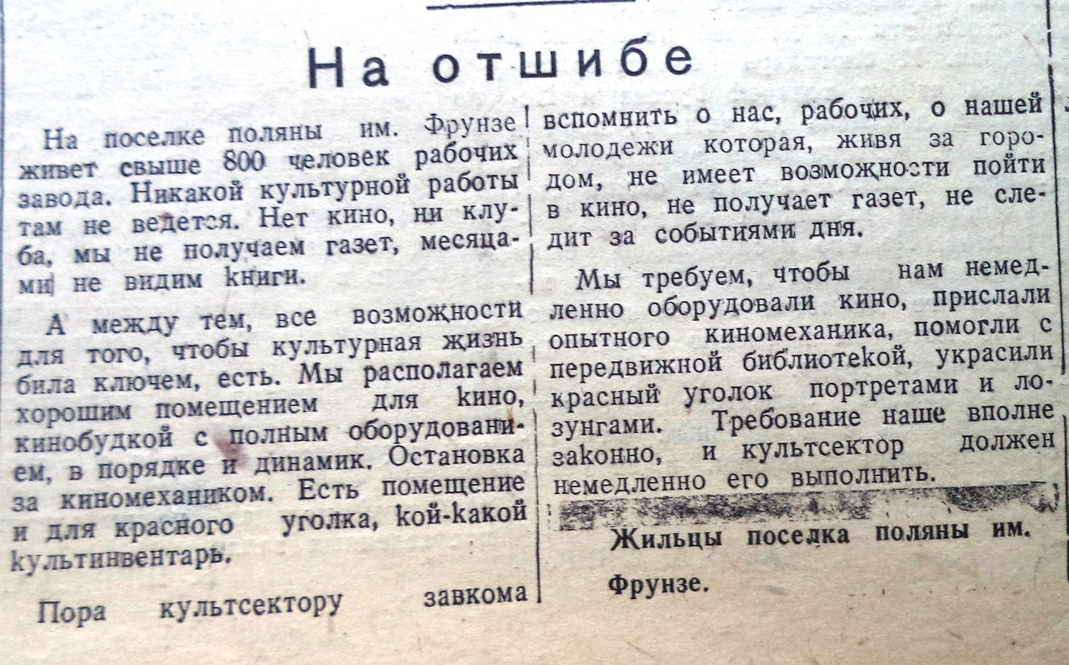 Ново-Садовая-ФОТО-121-Сталинский Призыв-1944-5 июля