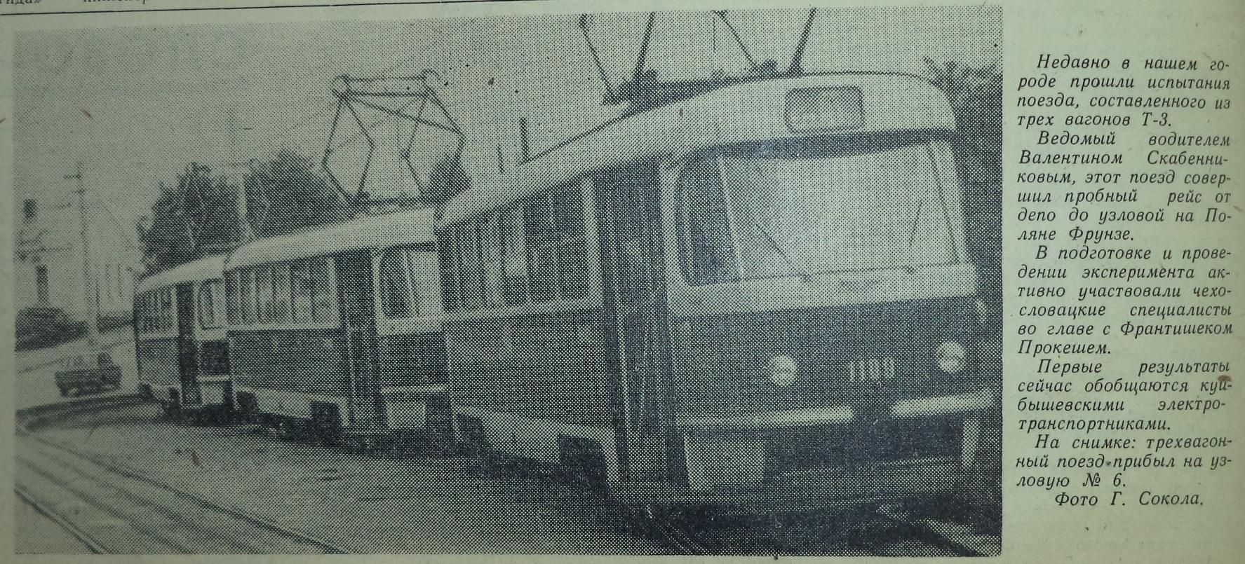 Ново-Садовая-ФОТО-125-ЗРР-1973-09-20-фото трёхваг. трамвая