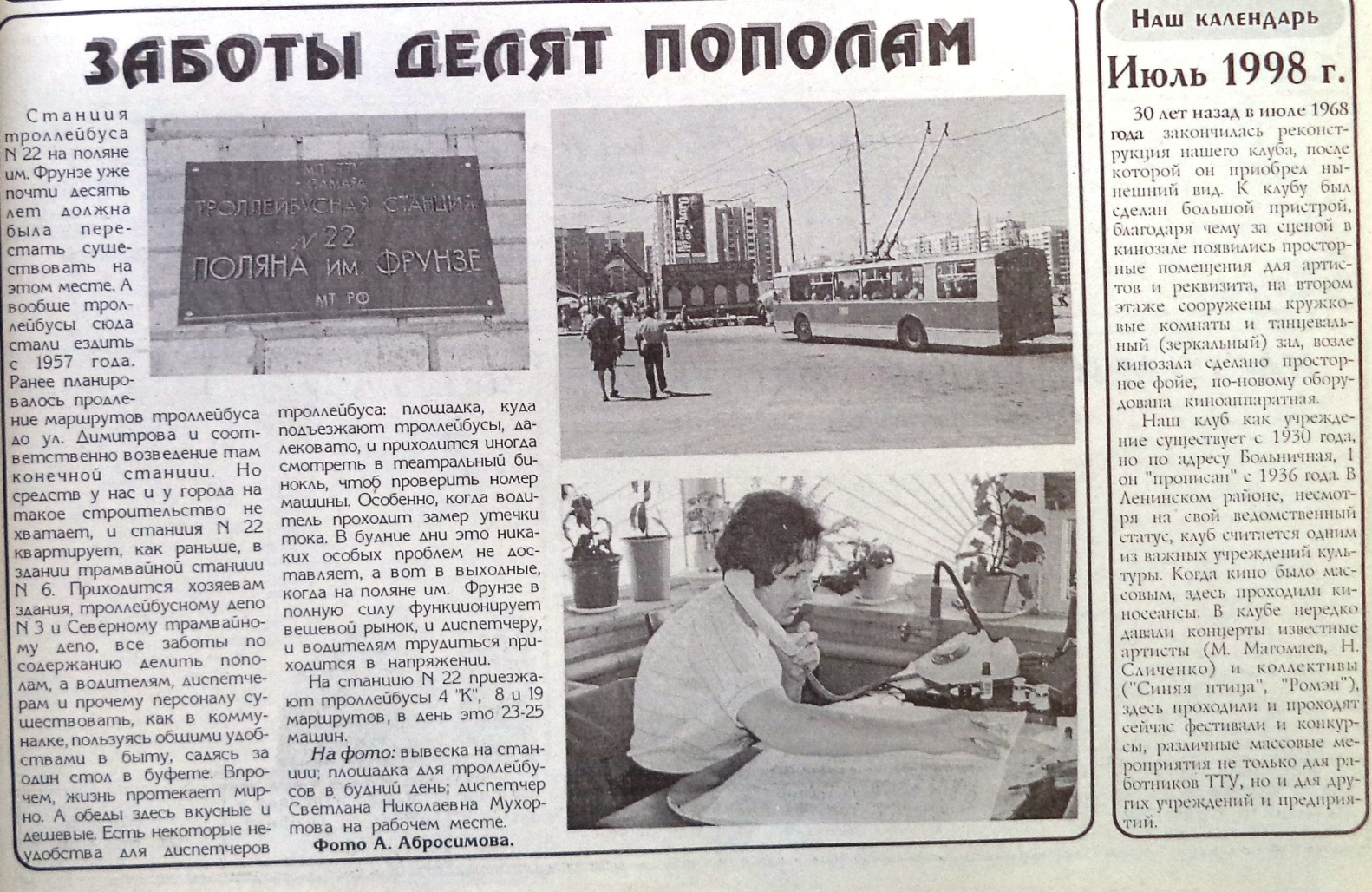 Ново-Садовая-ФОТО-128-ЗРР-1998-07-09-ТС № 22 на Поляне