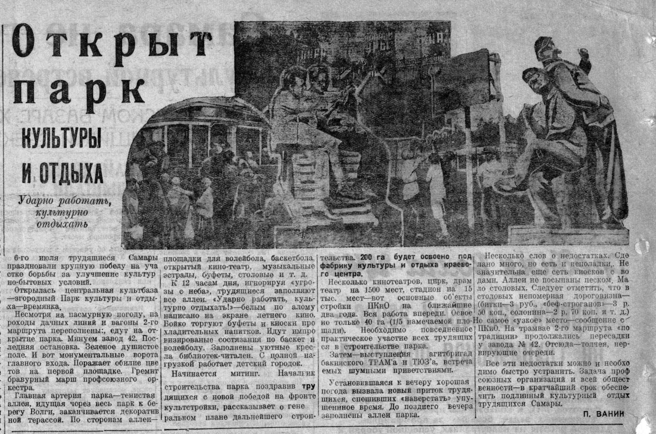 Ново-Садовая-ФОТО-34-ВКа-1932-07-08-об открытии Загородного парка