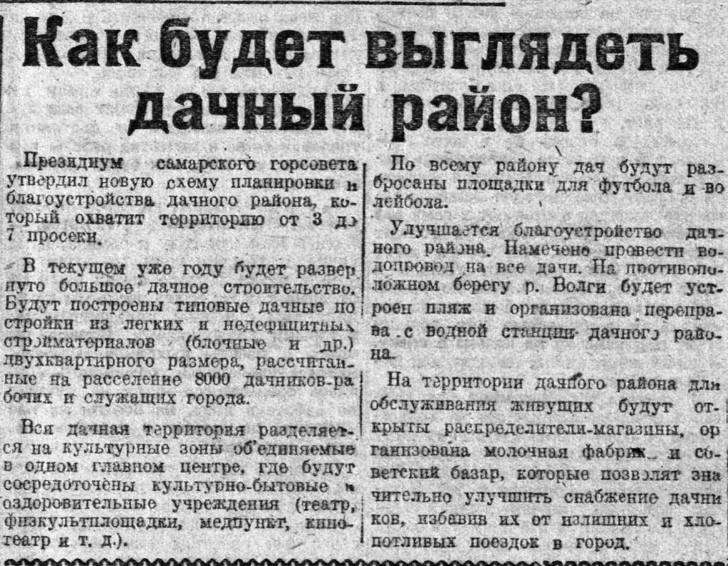 Ново-Садовая-ФОТО-39-ВКа-1933-03-19-о планир. дач. районов на просеках