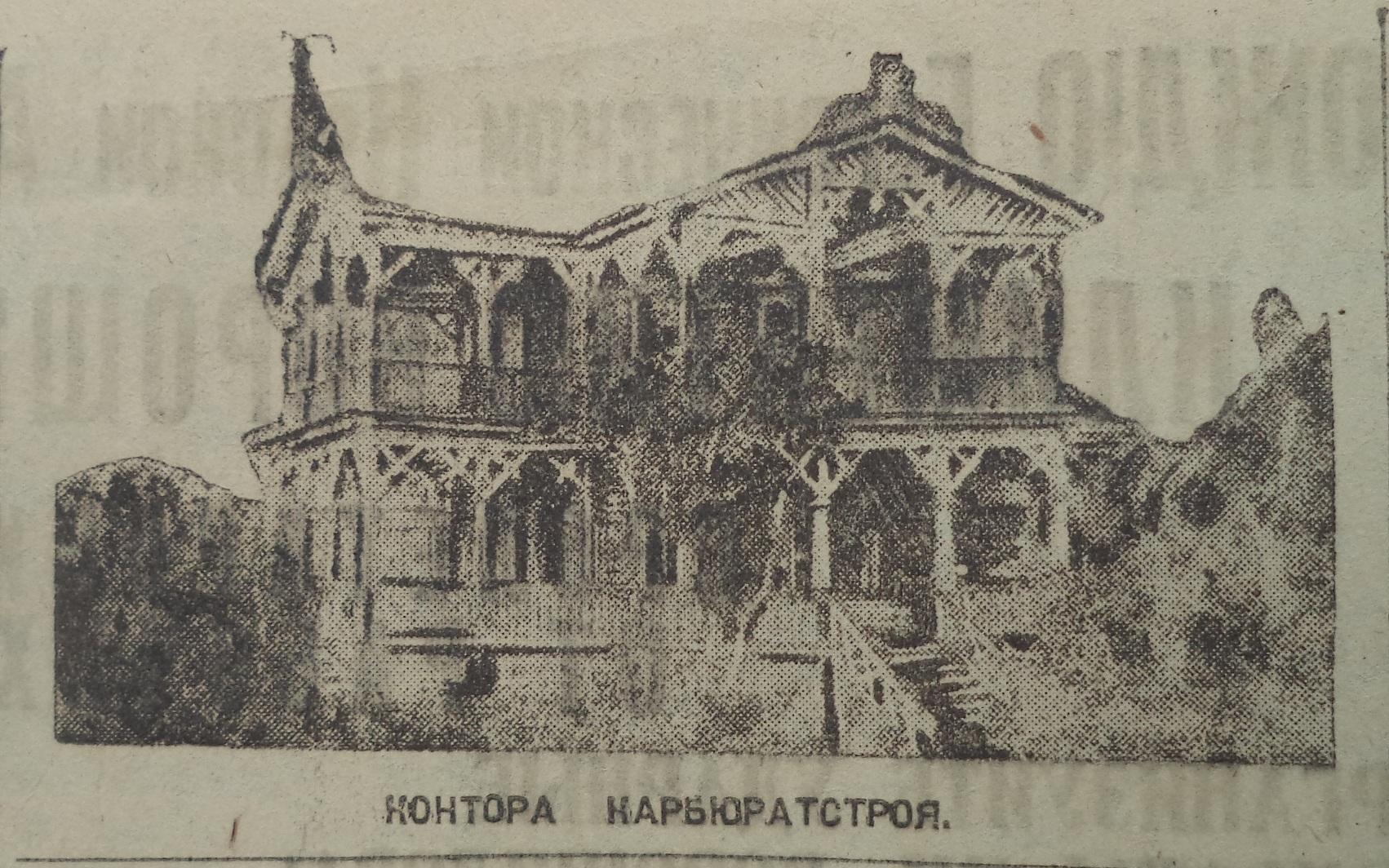Ново-Садовая-ФОТО-45-РабСам-1931-09-14-фото конторы КАТЭК