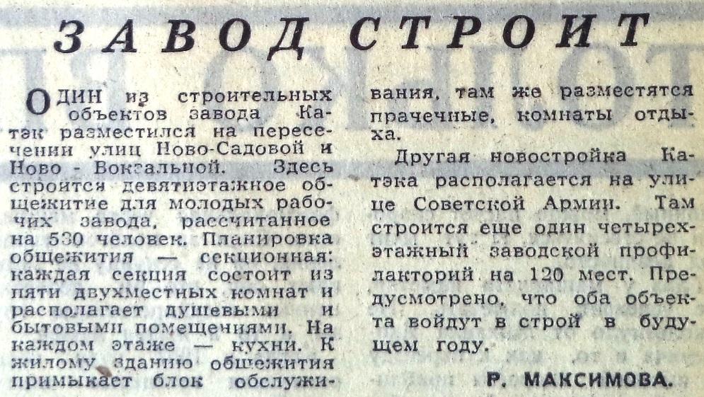 Ново-Садовая-ФОТО-72-ВЗя-1975-08-19-общеж. КАТЭК