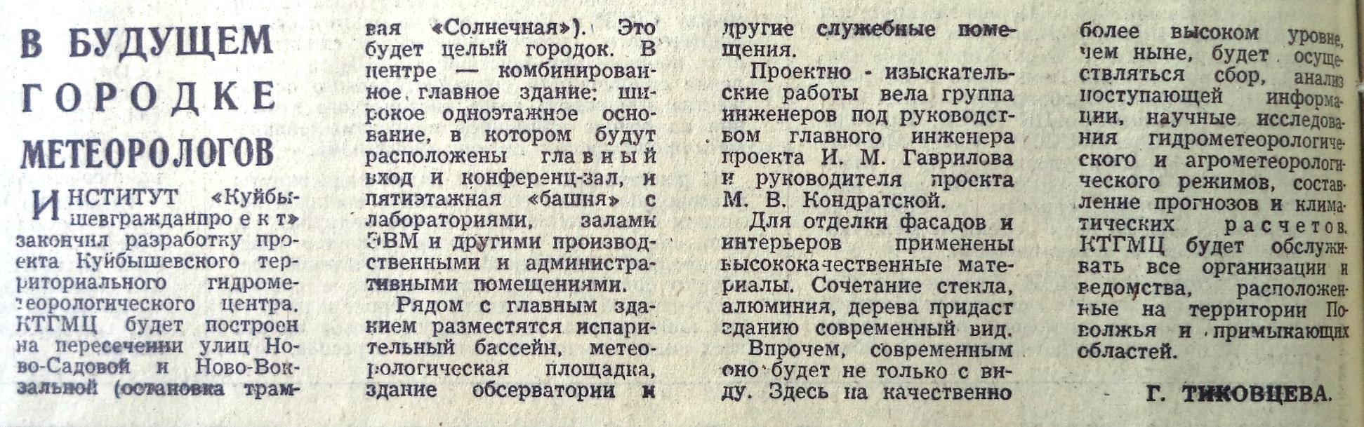 Ново-Садовая-ФОТО-79-ВЗя-1974-02-07-будущий Метеоцентр