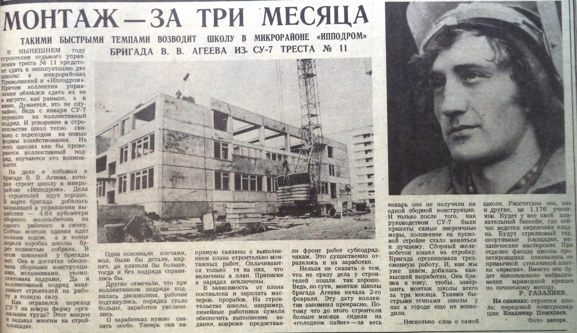 Ново-Садовая-ФОТО-87-ВЗя-1987-04-15-на стр-ве школы в мкр. Ипподром
