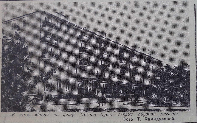 Ногина-ФОТО-15-Маяк-1970-08-28-фото нового дома на ул. Ногина