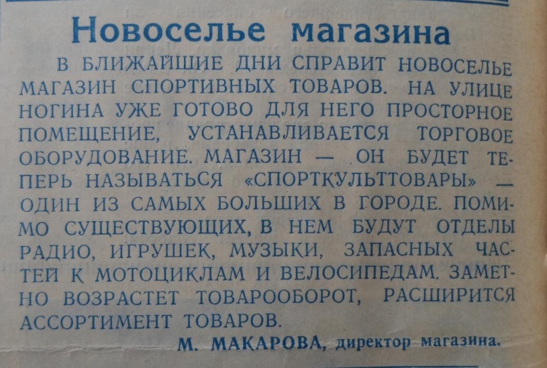 Ногина-ФОТО-16-Маяк-1970-11-06-новый маг. Спорткульттовары на ул. Ногина
