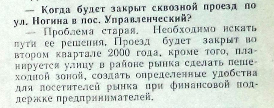 Ногина-ФОТО-23-Маяк-2000-05-22-тек. дела р-на