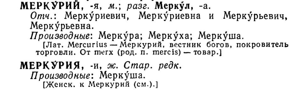 Словарь Петровского