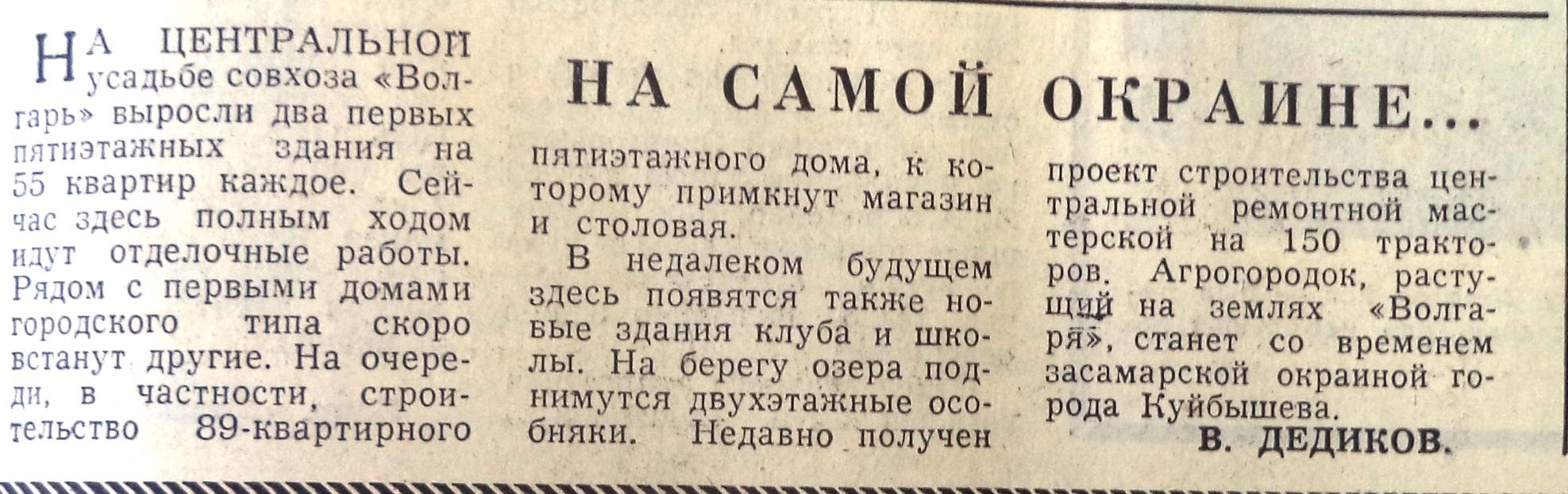 Novokomsomolskaya-FOTO-25-VZya-1978-11-13-nachalo_5-et_zastroyki_Volgarya