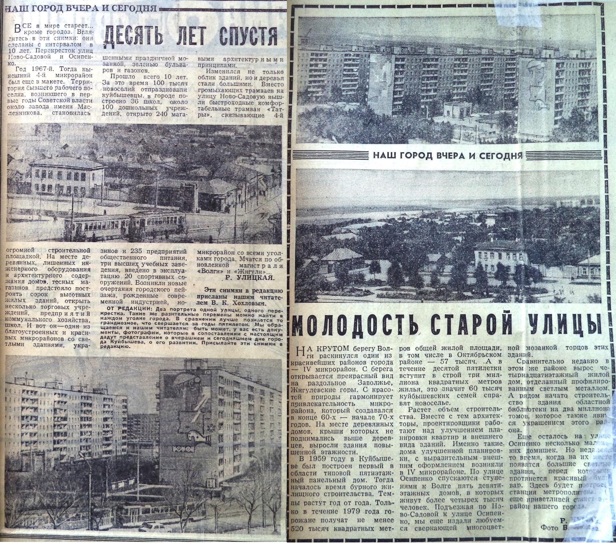 Волжская Заря. 1978 и 1979 годы