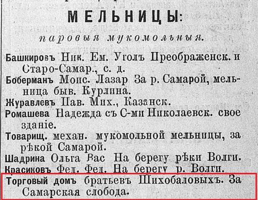 Вся Самара 1900 год