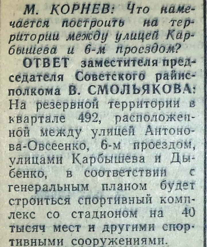Дыбенко-ФОТО-21-ВЗя-1975-05-17-про буд. стадион у Космопорта