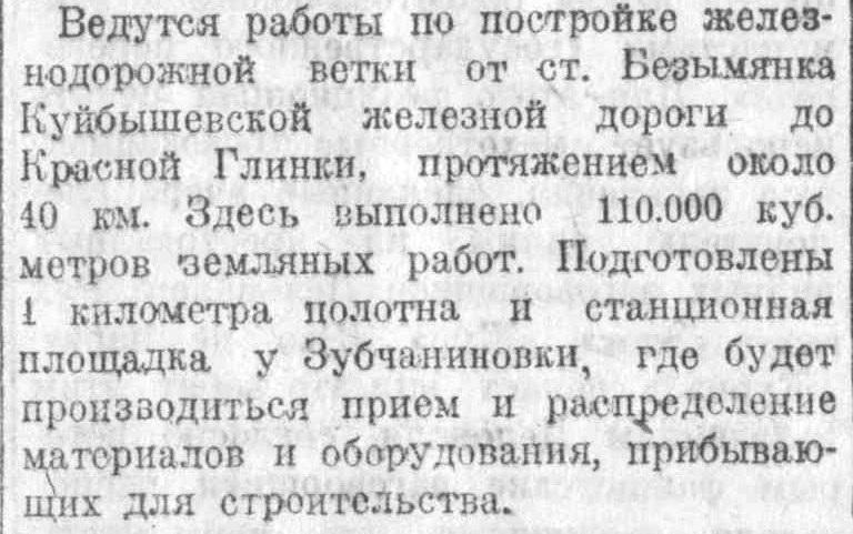 Олимпийская-ФОТО-03-ВКа-1938-01-01-про Волгострой