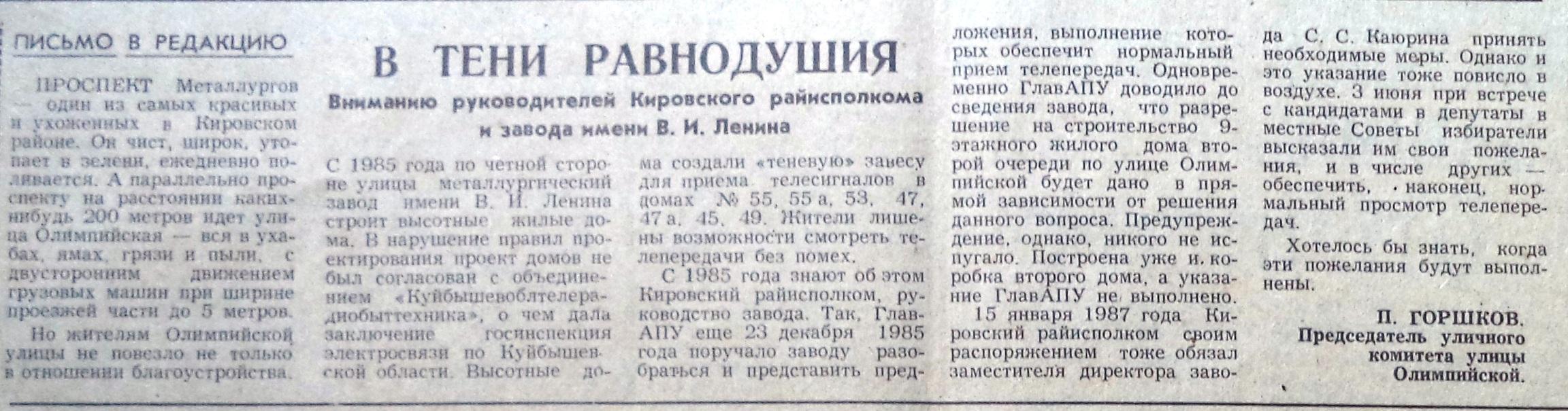 Олимпийская-ФОТО-41-ВЗя-1987-07-09-пробл. с ТВ-сигналами на ул. Олимп.