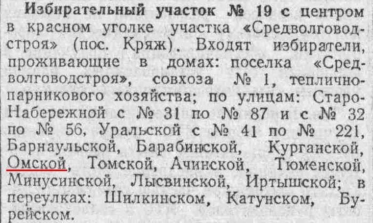 Ор-Ор-ФОТО-15-Выборы-1954