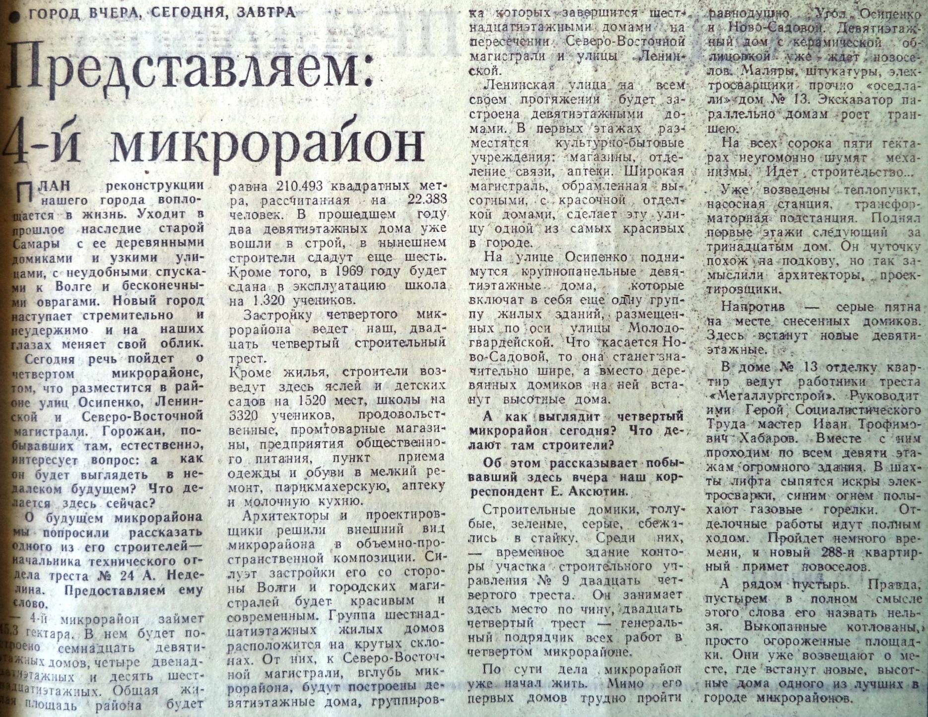 Осипенко-ФОТО-35-ВЗя-1969-01-11-про IV мкр