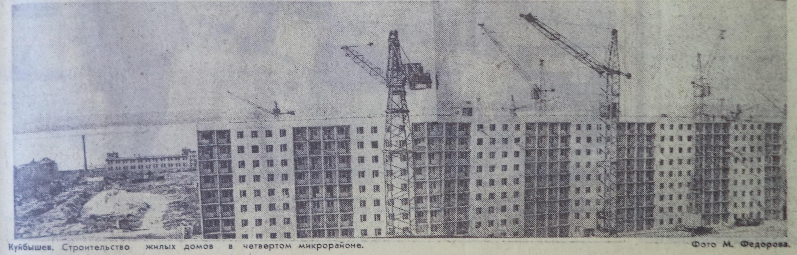 Осипенко-ФОТО-41-ВЗя-1969-04-17-фото из IV мкр.