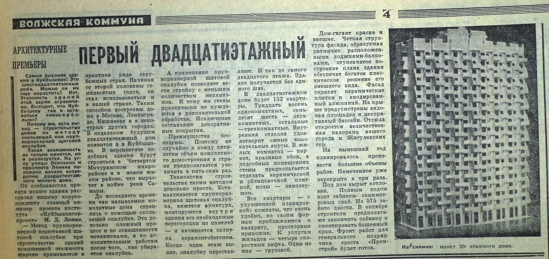 Осипенко-ФОТО-64-ВКа-1979-10-18-проект Рашпиля