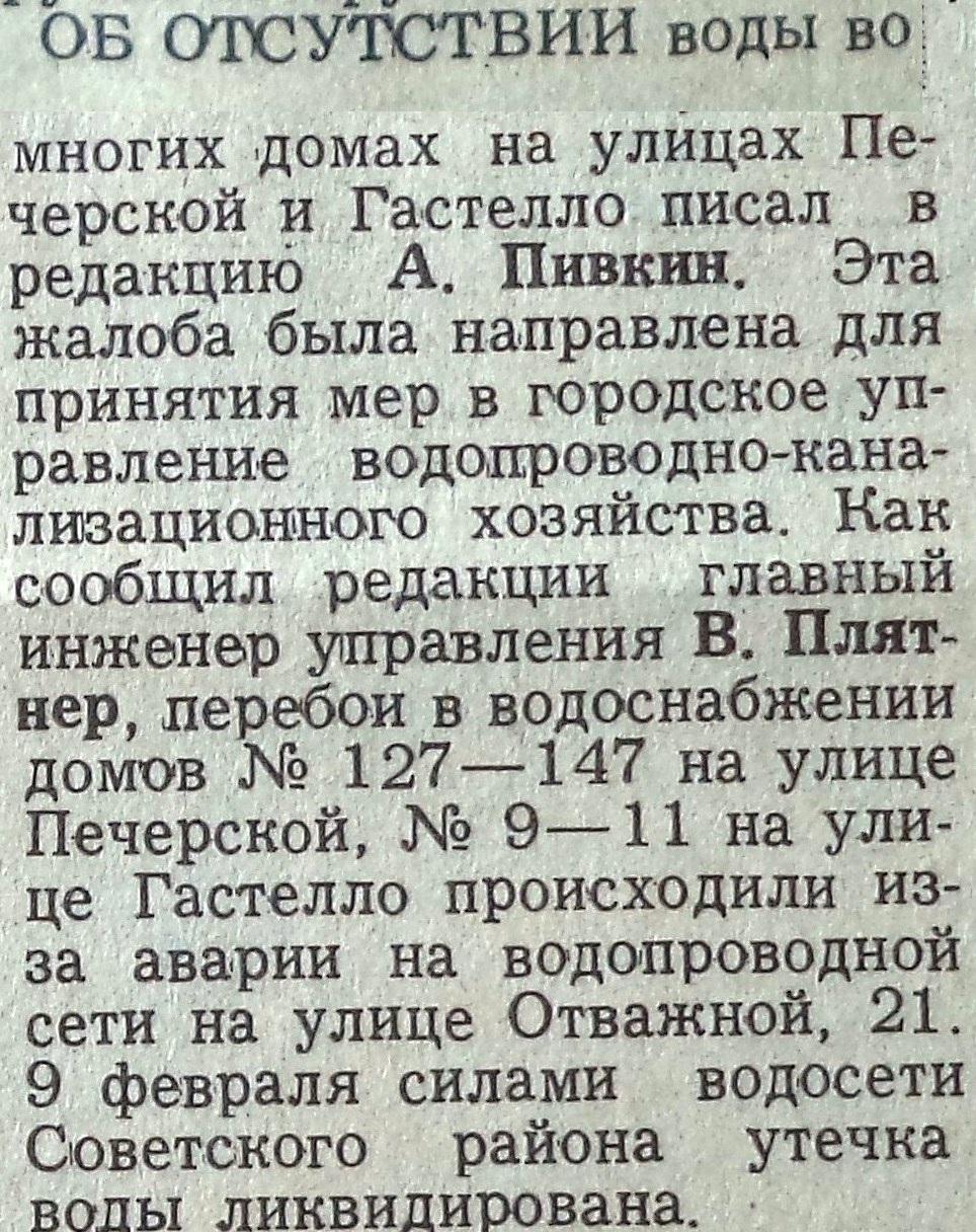Отважная-ФОТО-15-авария водопровода в 1988 году