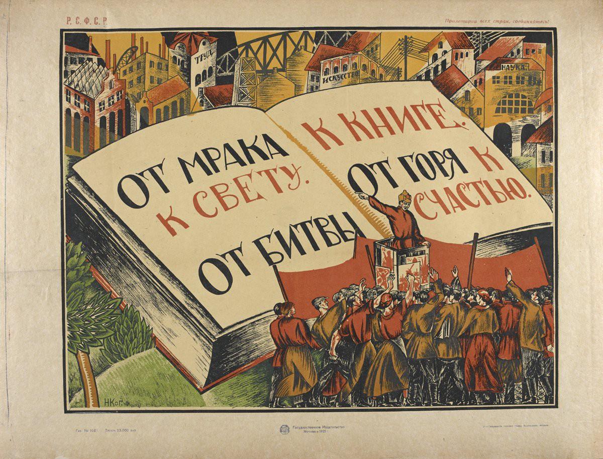 07_Sovetskiy_plakat_1921