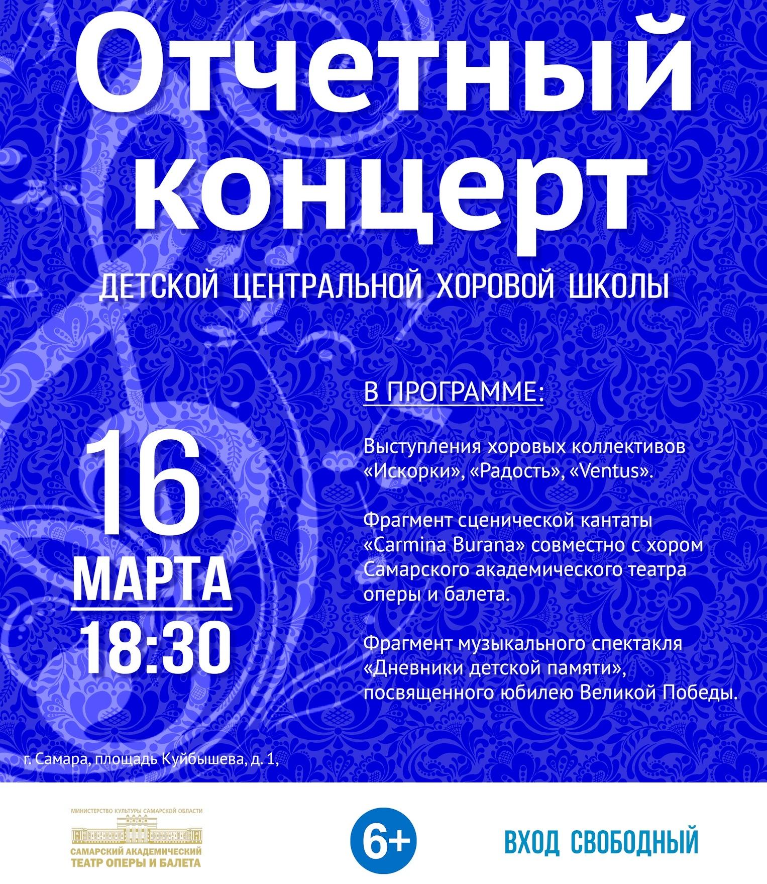 Бесплатный концерт