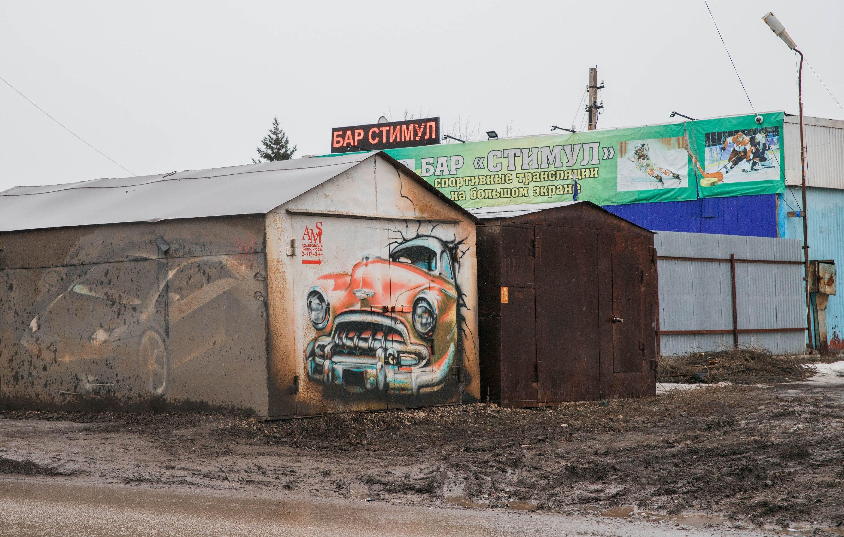 Граффити на улице Партизанской