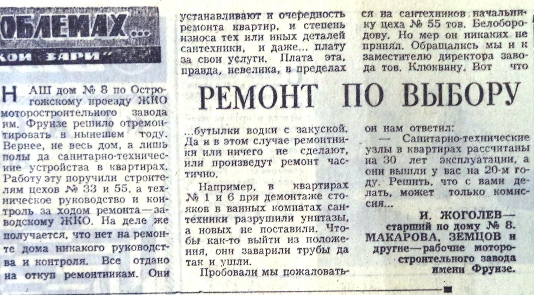 Острогожский-ФОТО-06-ВЗя-1972-03-30-неблаг-во на Острог.