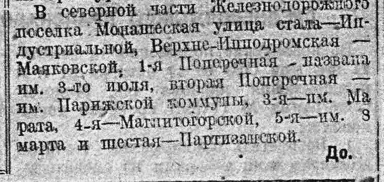 Партизанская-ФОТО-01-ВКа-1931-11-04-о переименовании улиц