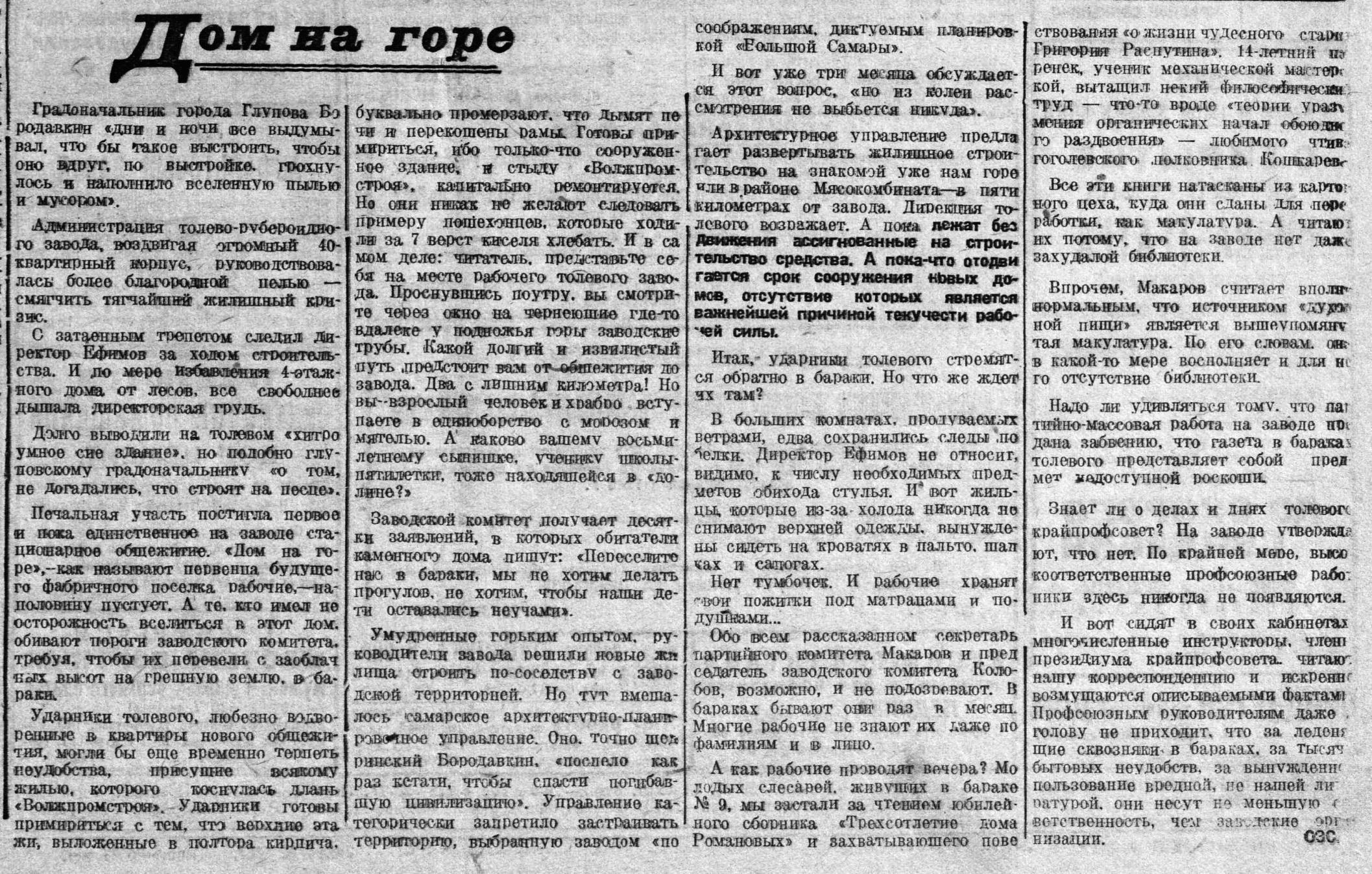 Партизанская-ФОТО-08-ВКа-1934-12-15-проблемы дома на горе
