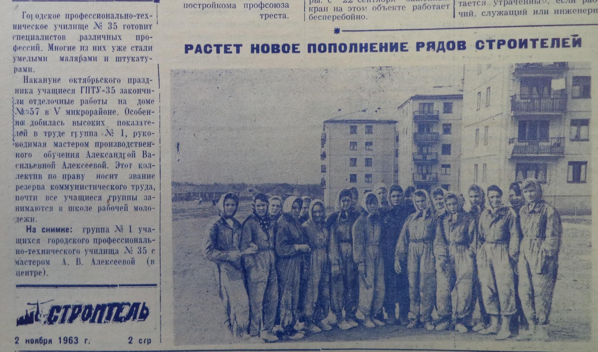 Партизанская-ФОТО-09-Строитель-1963-2 ноября-ул. Парт.-96-98-100