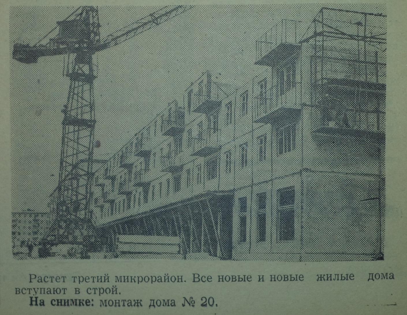 Партизанская-ФОТО-20-Строитель-1964-31 июля
