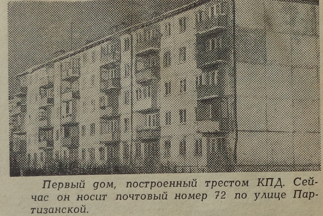 Партизанская-ФОТО-38-Строитель-1977-30 декабря-2