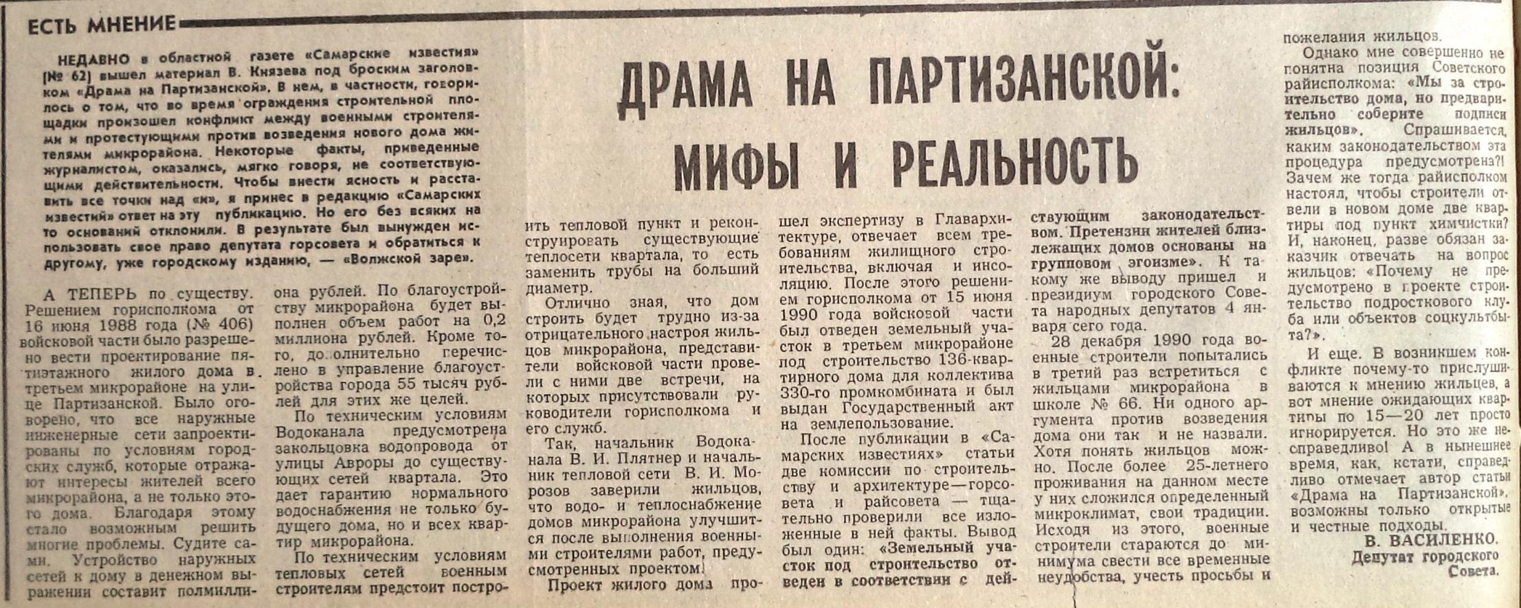 Партизанская-ФОТО-46-ВЗя-1991-01-22-о стр-ве в III мкр. ЧС на Парт.