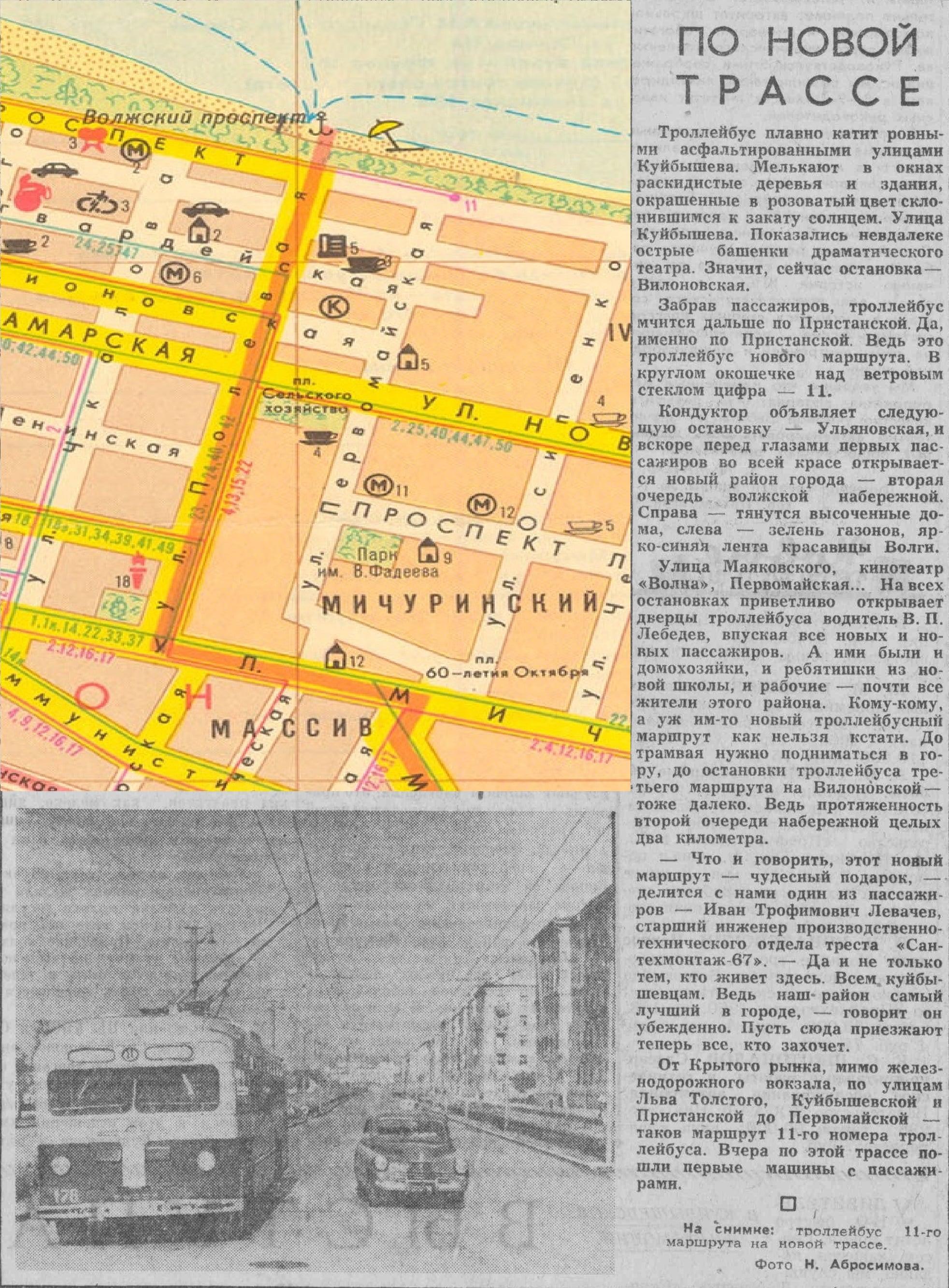 Первомайская-ФОТО-21-ВКа-1960-09-07-открытие троллейбуса 11-min